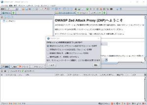 OWASP ZAP起動