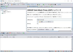 OWASP ZAPクイックスタート