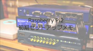 RaspberryPi2 初期セットアップメモ