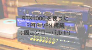 RTX1000を使ったPPTP-VPN構築